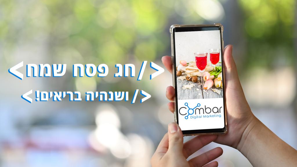 פסח 2020 שמח מחברת Combar