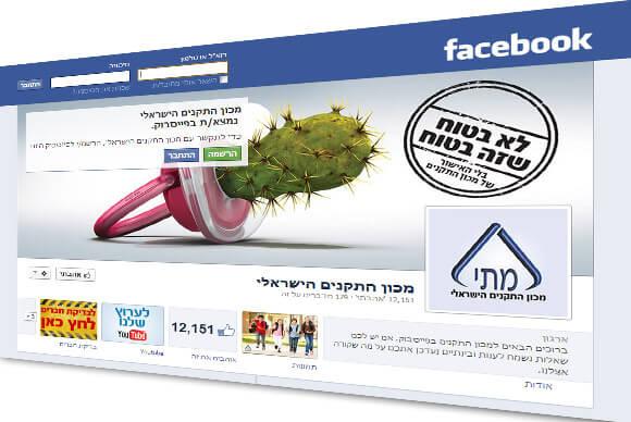 דף פייסבוק לעסקים