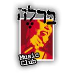 ברלה מועדון מוסיקה