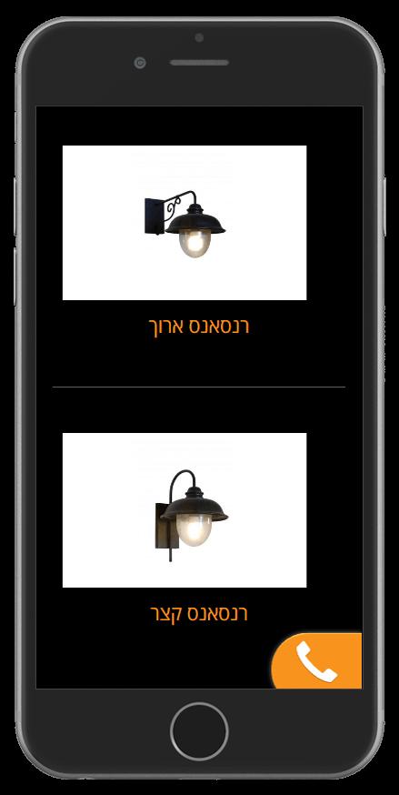 בניית אתר רספונסיבי לחנות תאורה