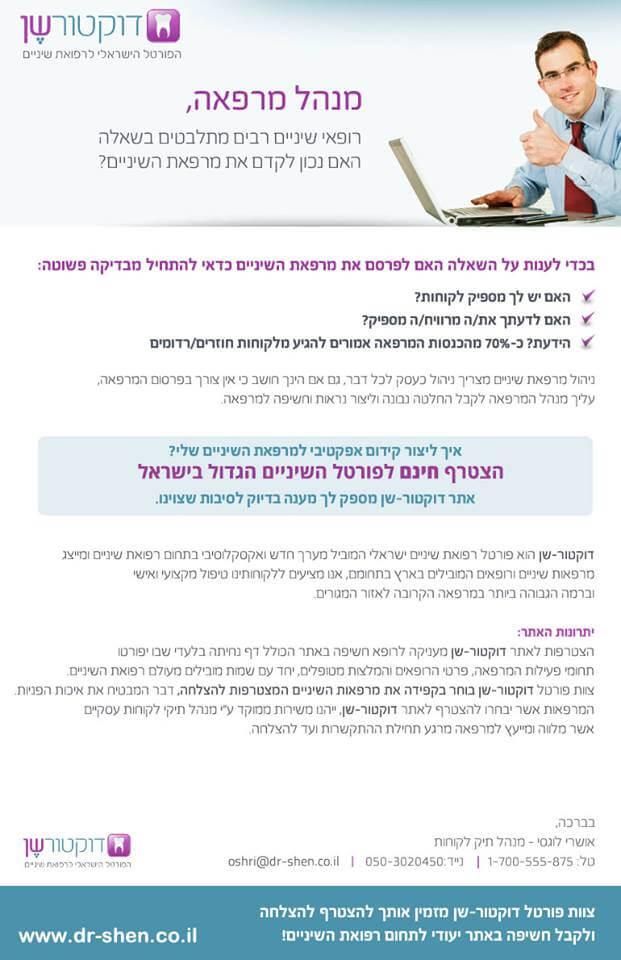 ניהול דף פייסבוק למרפאת שיניים
