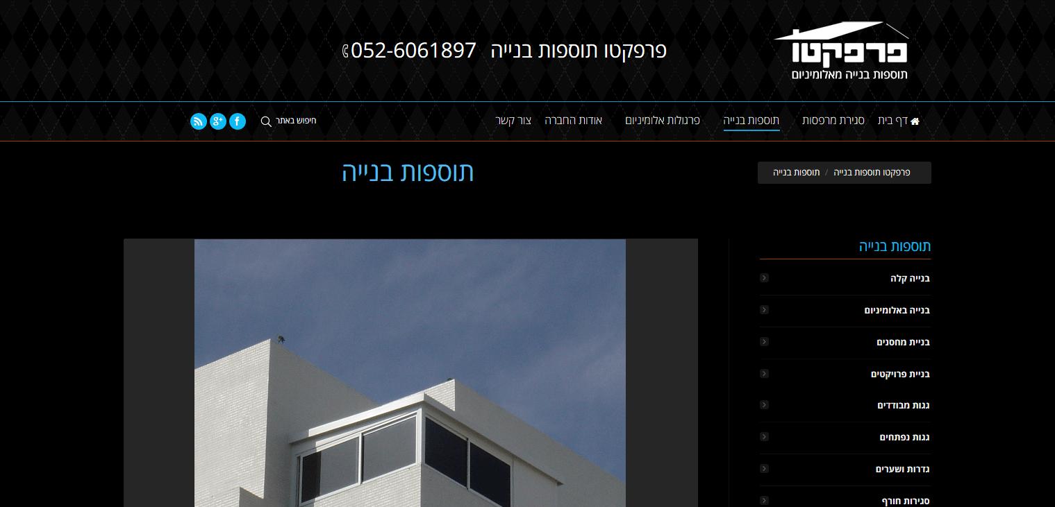 בניית אתר לחברת אלומיניום