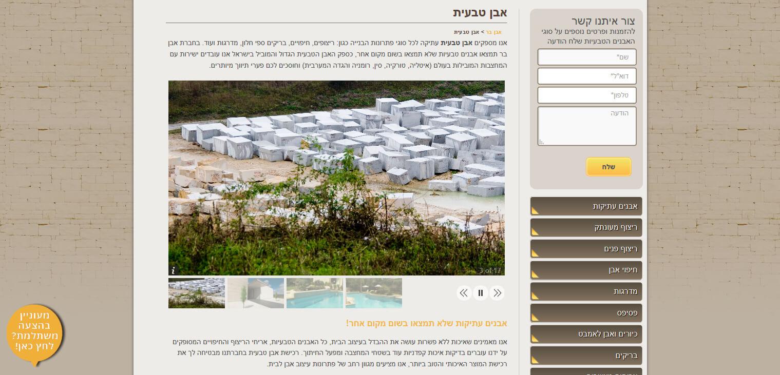 בניית אתר לחברת עיבוד אבנים