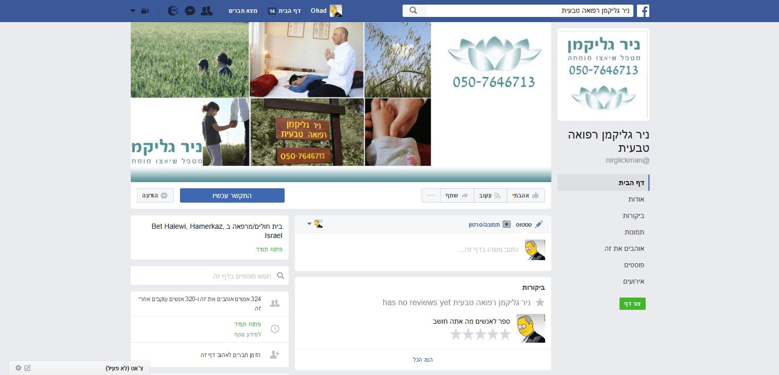 הקמת דף פייסבוק למטפל שיאצו