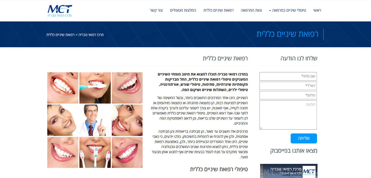 בניית אתר למרפאת שיניים