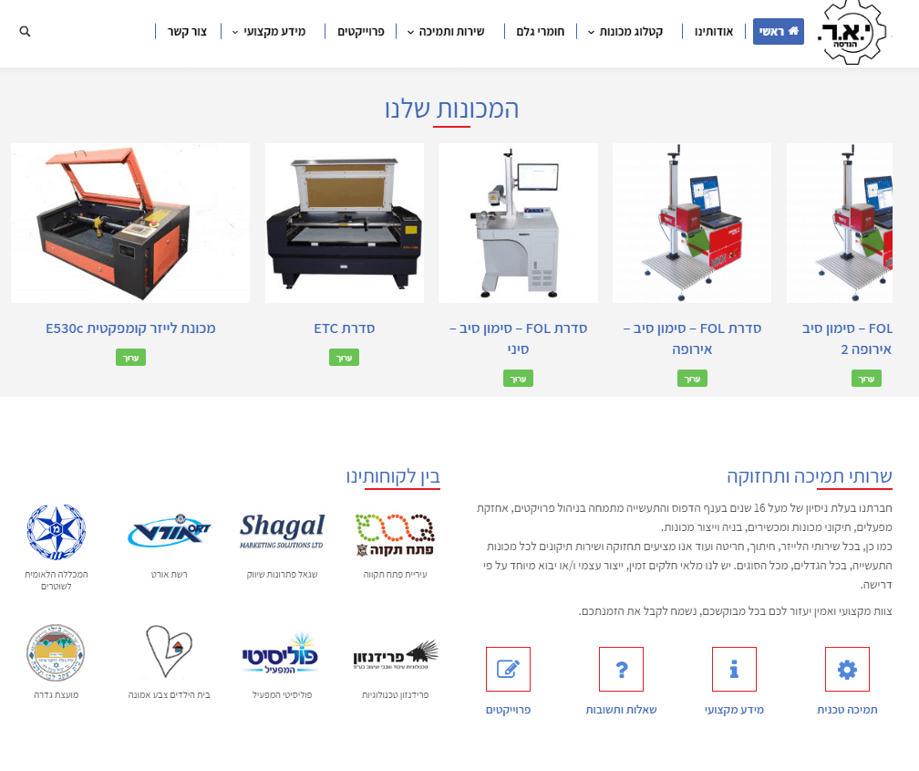 אתר אינטרנט למכונות לייזר
