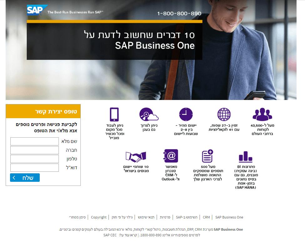 SAP israel land page