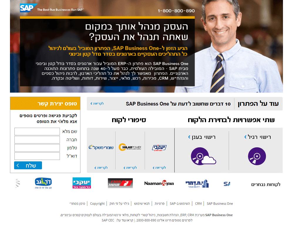 sap israel בניית אתר ודפי נחיתה