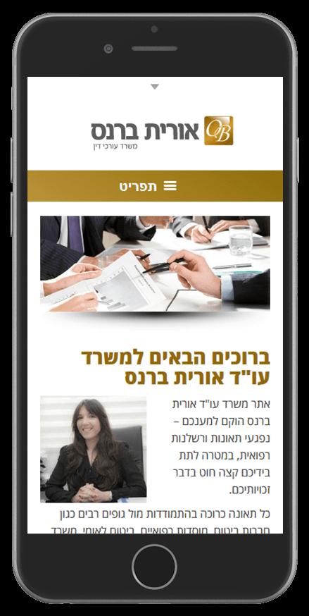 בניית רספונסיבי אתר למשרד עורכי דין