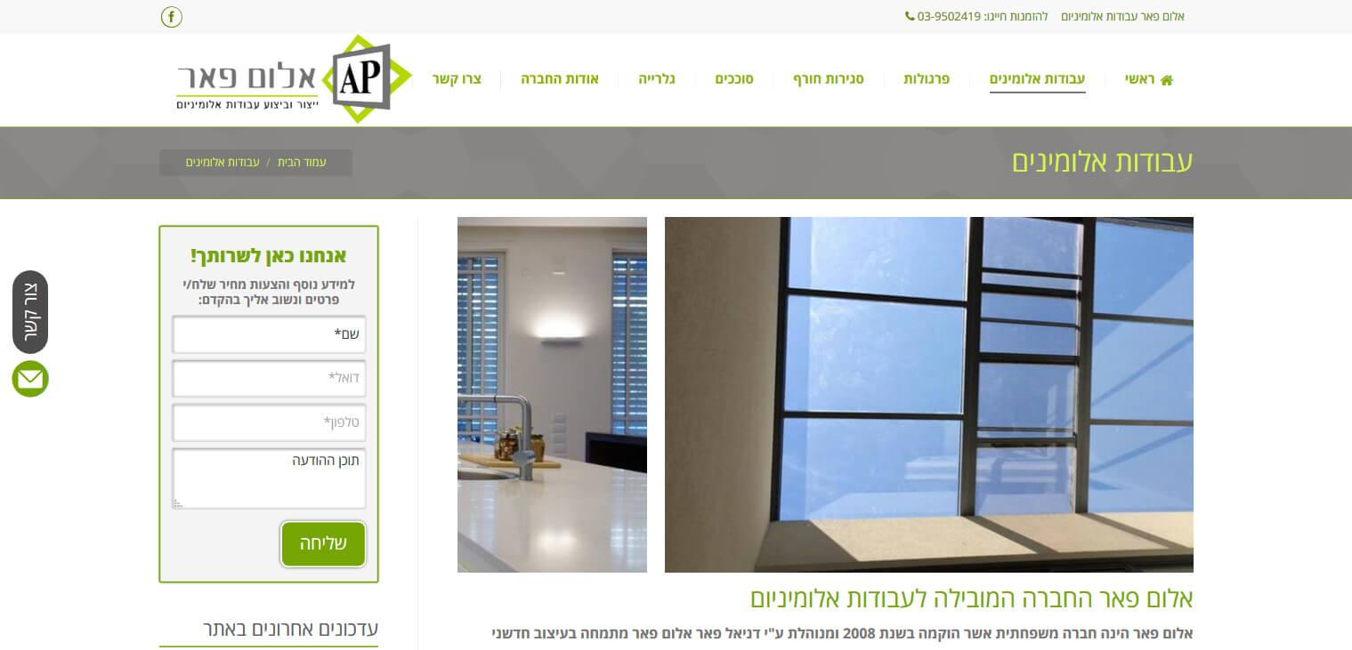 בניית אתר לחברת עיצוב