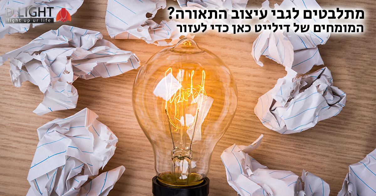קמפיין ממומן לחנות תאורה