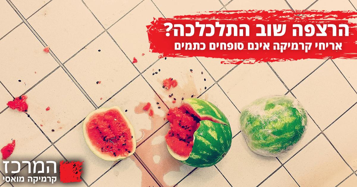 קמפיין ממומן בפייסבוק
