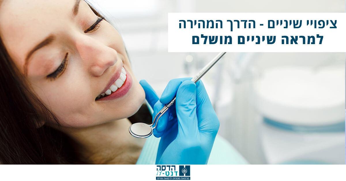 פוסטים למרפאת שיניים