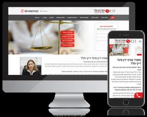 משרד עורכי דין סיגל רייך-הלל