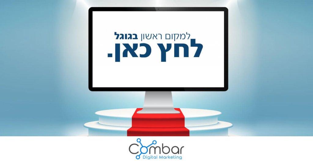 קידום אתרי אינטרנט בגוגל