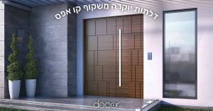דלתות כניסה בפייסבוק