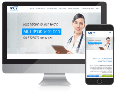 מרכז רפואי טבריה MCT