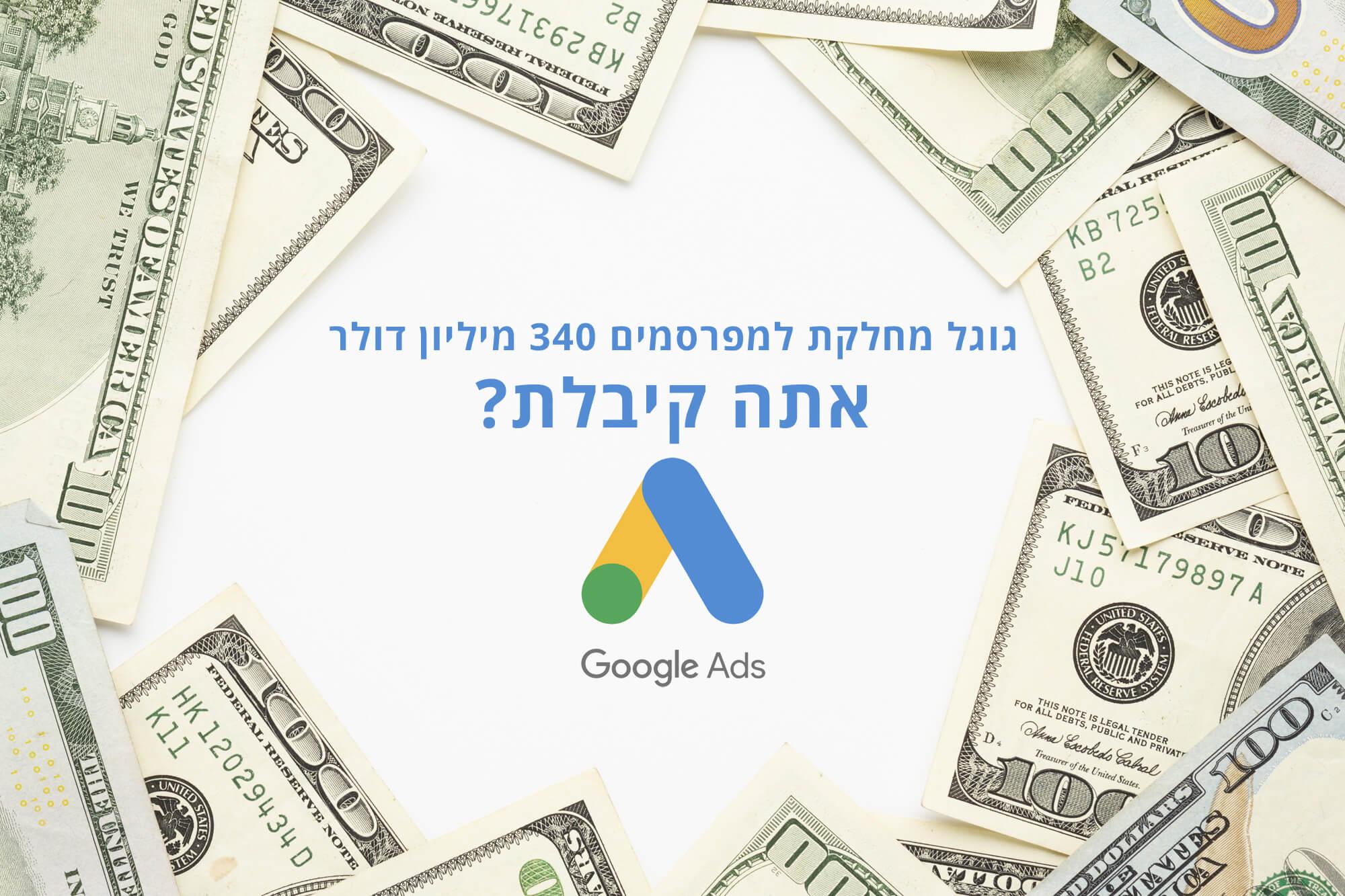google covid19 שוברי פרסום לנגעי קורונה